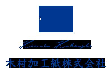 木村加工紙株式会社
